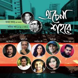 07 Tomar Chokher Kajol-Andrew Kishore  mp3